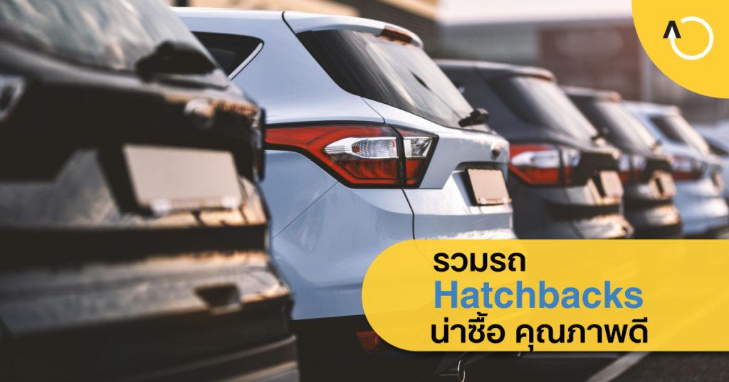 รถ hatchback มือสอง