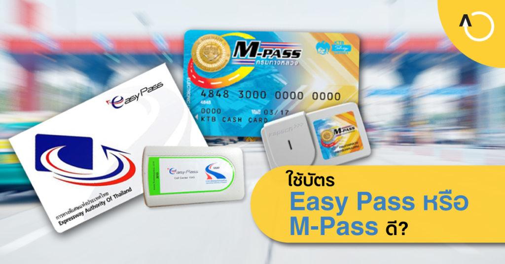 บัตรผ่านทางด่วนใช้อะไรดี: Easy Pass หรือ M-Pass?