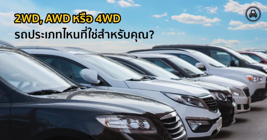 2WD, AWD, และ 4WD ต่างกันอย่างไร?