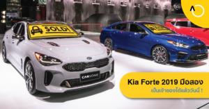 เกีย ฟอร์ต 2019 (Kia Forte 2019)