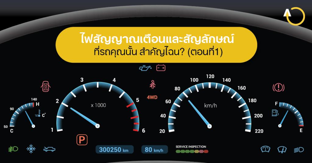 ไฟสัญญาณเตือน และสัญลักษณ์ที่รถคุณนั้น สำคัญไฉน? (ตอนที่ 1)