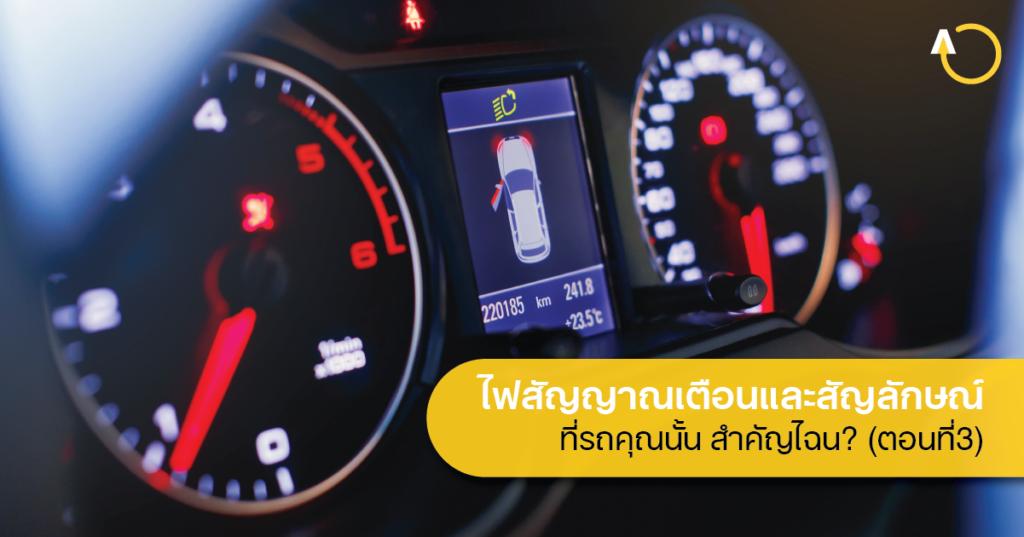 ไฟสัญญาณเตือน และสัญลักษณ์ที่รถคุณนั้น สำคัญไฉน?