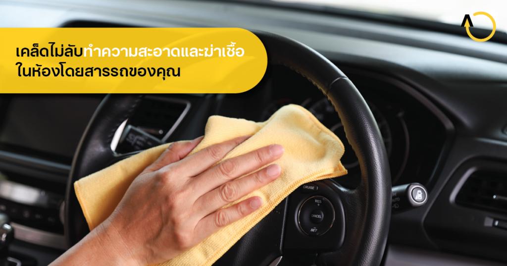 เคล็ดไม่ลับทำความสะอาดและฆ่าเชื้อในห้องโดยสารรถของคุณ