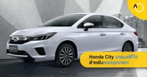 ฮอนด้า ซิตี้ Honda City รถยนต์แห่งเมืองกรุงเทพฯ