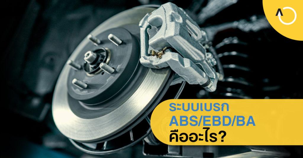 ระบบเบรก ABS/EDB/BA คืออะไร ทำงานแตกต่างกันอย่างไร ?